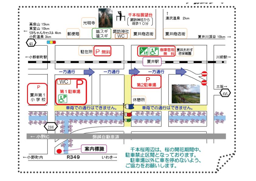 千本桜駐車場